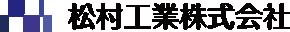 松村工業株式会社